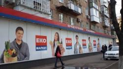 Супермаркет Эко-Маркет возле метро Дорогожичи