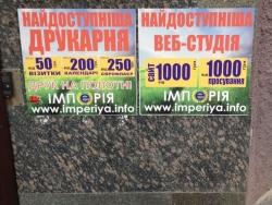 Типография и Веб-студия Империя Дизайна на улице Рейтарская