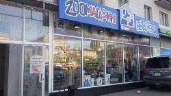 Ветеринарная аптека ФаунаХаус возле метро Дворец Украина