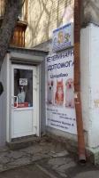 Ветеринарная клиника возле метро Дорогожичи
