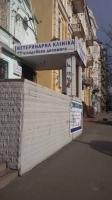 Ветеринарня клиника Алден-Вет на улице Саксаганского