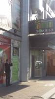 Виномаркет Поляна возле метро Кловская