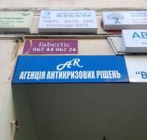 Агентство Антикризисных Решений на улице Ярославов Вал