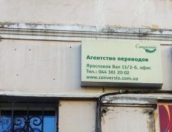 Агентство переводов КОНВЕРСИО / CONVERSIO