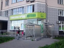 Аптека Лаки-Фарма / Lucky-Pharma на улице Срибнокильская