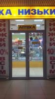 Аптека Низких Цен в БЦ Левобережный