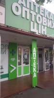 Аптека Оптовых Цен возле метро Петровка