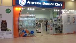 Аптека Вашей Семьи в ТРЦ Караван