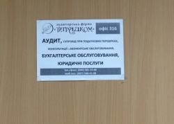Аудиторская Фирма Тиградком