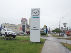 АВТО Інтернешнл Мазда / Mazda на Петрівці