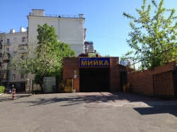 Автомойка Экочистка на улице Олеся Гончара