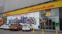 База Автозвука возле метро Петровка