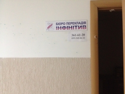 Бюро переводов Инфинитив в ТЦ Центрум
