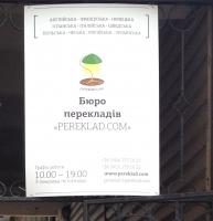 Бюро переводов Переклад.ком / Pereklad.com