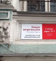 Бюро переводов СОЛТ / SOLT на улице Михайловская