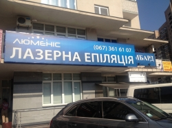 Центр лазерной эпиляции Люменис возле метро Осокорки