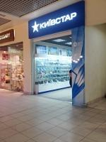Центр обслуживания и продажи Киевстар в ТРЦ Дрим Таун