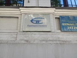 Центр управления сетью Евротранстелеком
