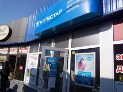 Цетр обслуживания и продажи Киевстар возле метро дарница