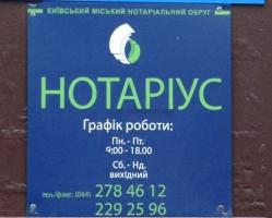 Частный нотариус Онищук Оксана Ивановна