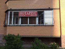 Частный нотариус Шпак Антонина Петровна
