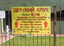 Детский клуб Киндер Бум / Kinder BOOM
