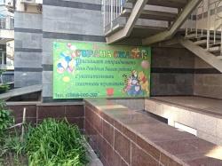 Детский клуб Страна сказок