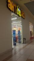 Детский супермаркет Антошка в ТРЦ Дрим Таун 2