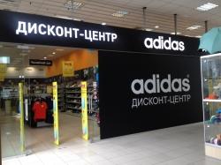 Дисконт-центр Адидас / Adidas в ТК Макрос