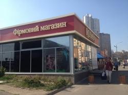 Фирменный магазин Рошен / Roshen возле метро Осокорки