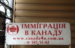 Иммиграционное агентство Канада4ю / Canada4you