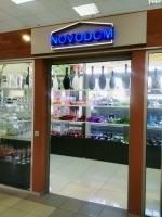 Интернет-магазин НОВОДОМ / NOVODOM в ТРЦ Универмаг Украина