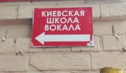 Киевская школа вокала АтмАсфера / AtmАsfera