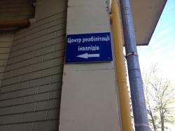 Киевский Центр реабилитации инвалидов