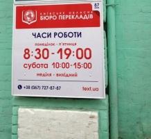 Киевское областное бюро переводов