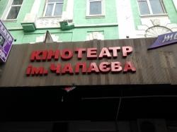 Кинотеатр имени Чапаева