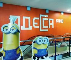 Кинотеатр Одесса-кино в ТРЦ Универмаг Украина