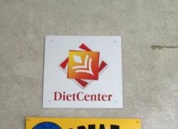 Клиника диетологии доктора Бровко Дайет Центр / DietCenter на улице Ярославов Вал