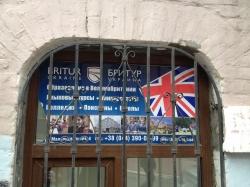 Компания Бритур / Britur Украина на улице Малоподвальная