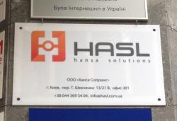 Компания Ханса солушнс / Hansa solutions на переулке Тараса Шевченко