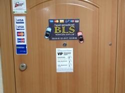 Компания по прокату автомобилей БЛС / BLS в ТЦ Центрум