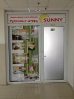 Магазин штор Санни / Sunny в ТЦ Центрум