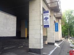 Консультативно-діагностична поліклініка на вулиці Стретенська