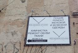 КС Дизайн Студия / KS Design studio на улице Стрелецкая