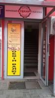 Магазин афитопродуктов Тенториум возле метро Петровка