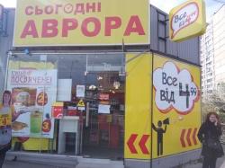 Магазин Аврора возле метро Академгородок