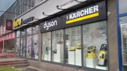 Магазин автомоечного оборудования Керхер / Karcher возле метро Петровка