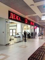 Магазин часов ДЕКА в ТЦ Дрим Таун