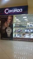 Магазин часов Секунда в ТРЦ Караван