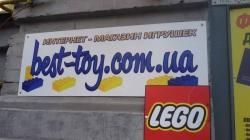 Магазин детских игрушек Бест Той / Best Toy